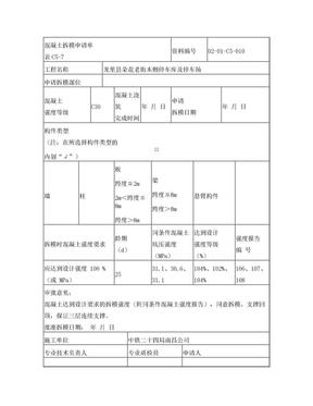 (表C5-7)混凝土拆模申请单
