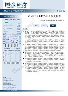 白酒行业分析报告国金证券2007年