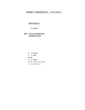 机修钳工高级技师论文_1465448018