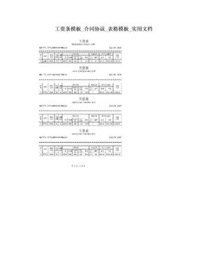 工资条模板_合同协议_表格模板_实用文档