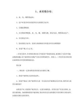 签订上海市二手房买卖合同注意事项