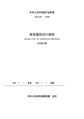 JGJ 218-2010 展览建筑设计规范(征求意见稿)