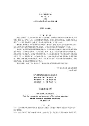 电气装置安装工程施工及验收规范-1996