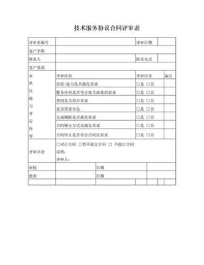 技术服务协议合同评审表
