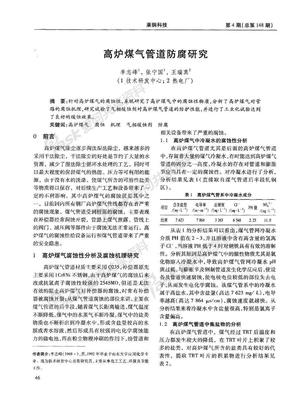 高炉煤气管道防腐研究