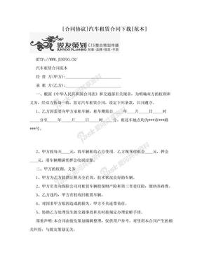 [合同协议]汽车租赁合同下载[范本]
