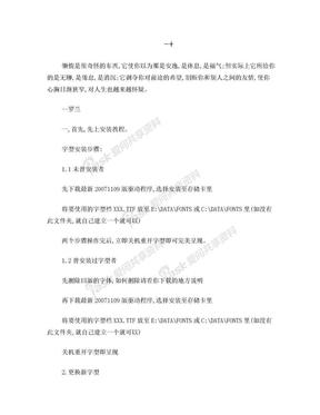 Cgiyitv手机字体修改简明教程