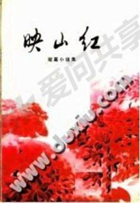 映山红(短篇小说集)