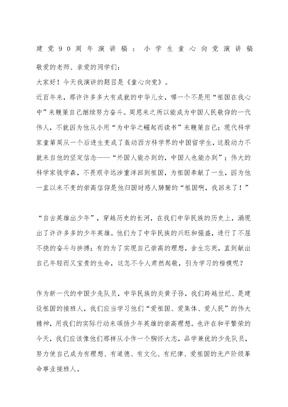 传承红基因演讲稿小学生童心向党演讲稿.docx