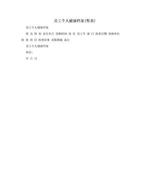 员工个人健康档案(竖表)
