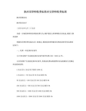 陕西省律师收费标准 西安律师收费标准