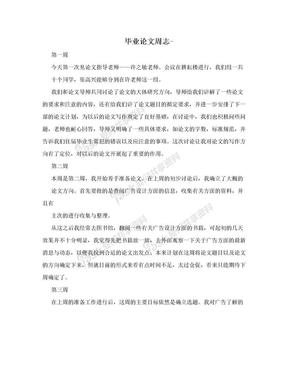 毕业论文周志-