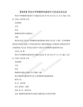 【优质】贾沃小学师德师风建设学习活动会议记录