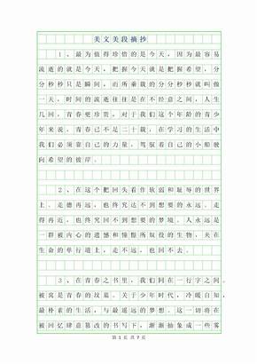 2019年美文美段摘抄100字(整理版)