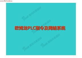 欧姆龙PLC指令及网络系统