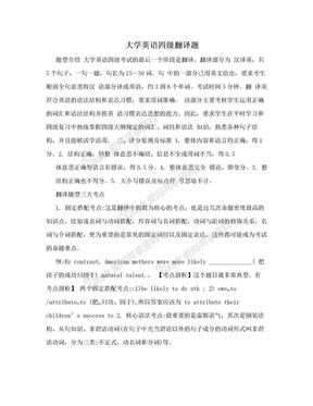 大学英语四级翻译题