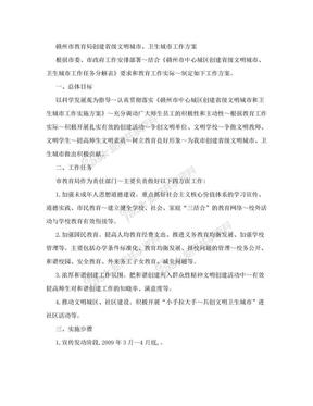 [教材]赣州市教育局创建省级文明城市