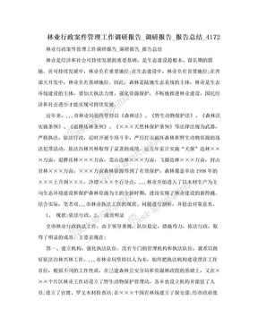 林业行政案件管理工作调研报告_调研报告_报告总结_4172