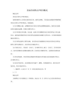 劳动合同终止声明书格式