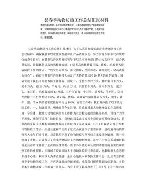 县春季动物防疫工作总结汇报材料_0