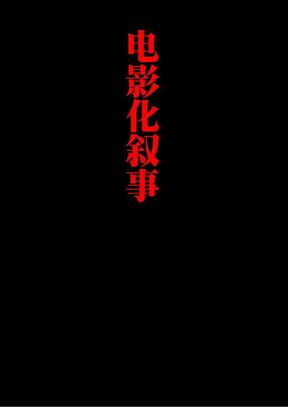 [电影化叙事:100个最有力的电影手法]【电...