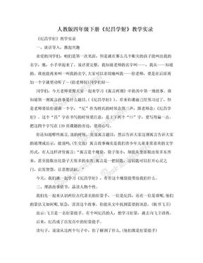 人教版四年级下册《纪昌学射》教学实录