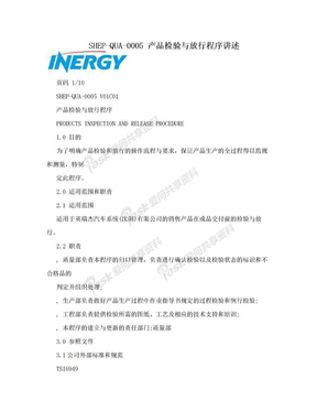 SHEP-QUA-0005  产品检验与放行程序讲述