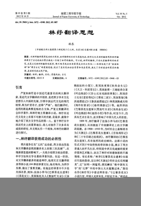 林纾翻译思想