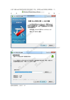 win7软件安装方法win7安装软件的两种操作