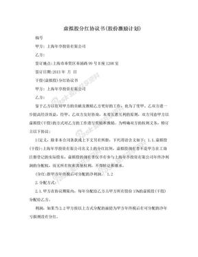 虚拟股分红协议书(股份激励计划)