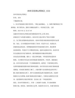 内审员培训心得体会_1532