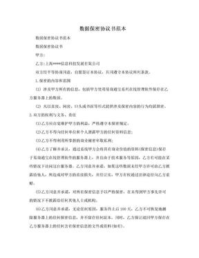 数据保密协议书范本