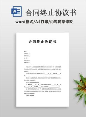 合同终止协议书