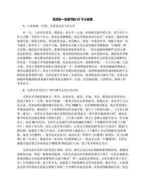 毛泽东一生读书的20个小故事