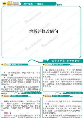 2012高考语文一轮复习课件(人教版):辨析并修改病句