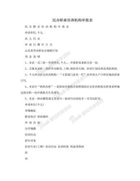 民办职业培训机构审批表