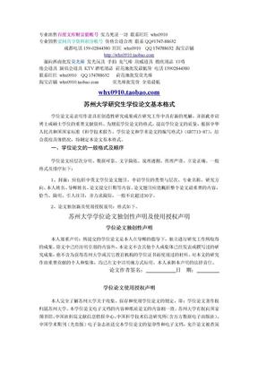 苏州大学研究生学位论文基本格式