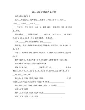病人入院护理评估单王皓
