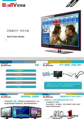百视通IPTV 合作方案