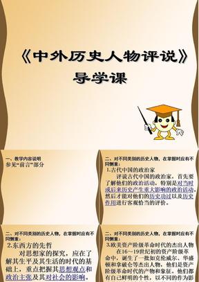 中外历史人物评说》