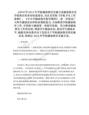 云河小学2014年学校健康教育实施方案