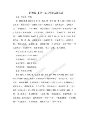 沪教版 小学一至三年级古诗名言