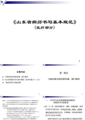 山东省病历书写基本规范
