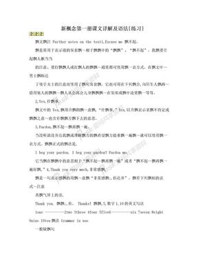 新概念第一册课文详解及语法[练习]