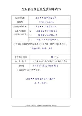 企业名称变更预先核准申请书(填表实例)