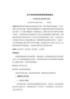 关于农村村民选举情况调查报告