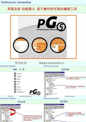 PG5软件介绍