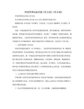 档案管理达标升级工作方案[工作计划]