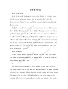 春节德语作文