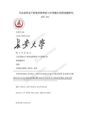马克思的无产阶级贫困理论与中国城乡贫困问题研究.pdf.doc